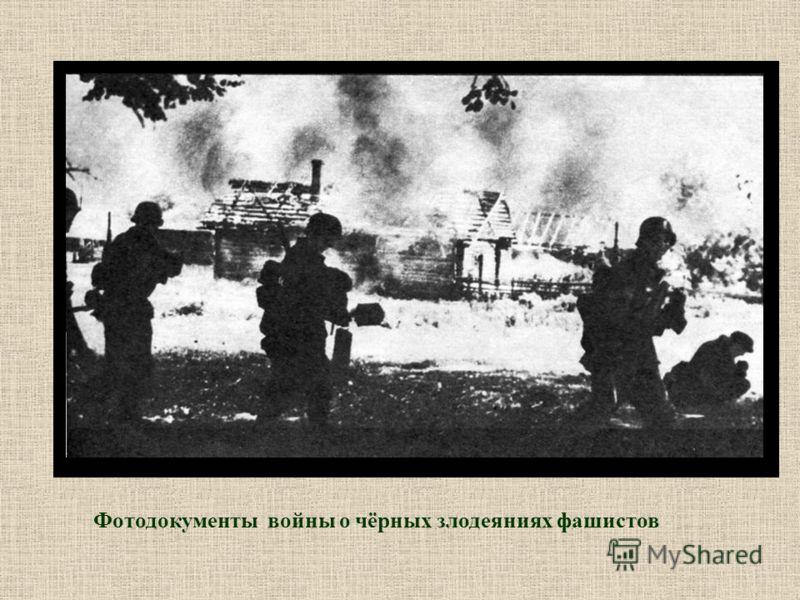 Фотодокументы войны о чёрных злодеяниях фашистов