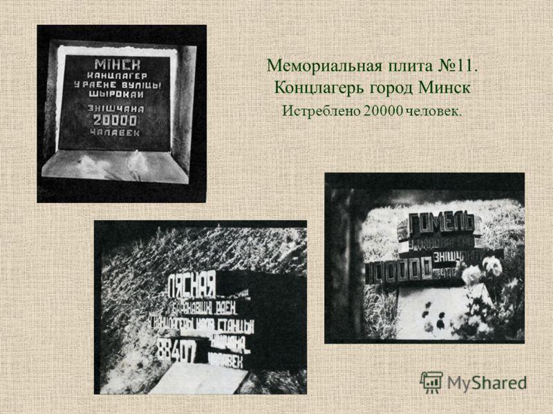Мемориальная плита 11. Концлагерь город Минск Истреблено 20000 человек.