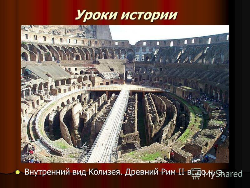 Уроки истории Внутренний вид Колизея. Древний Рим II в. до н. э. Внутренний вид Колизея. Древний Рим II в. до н. э.