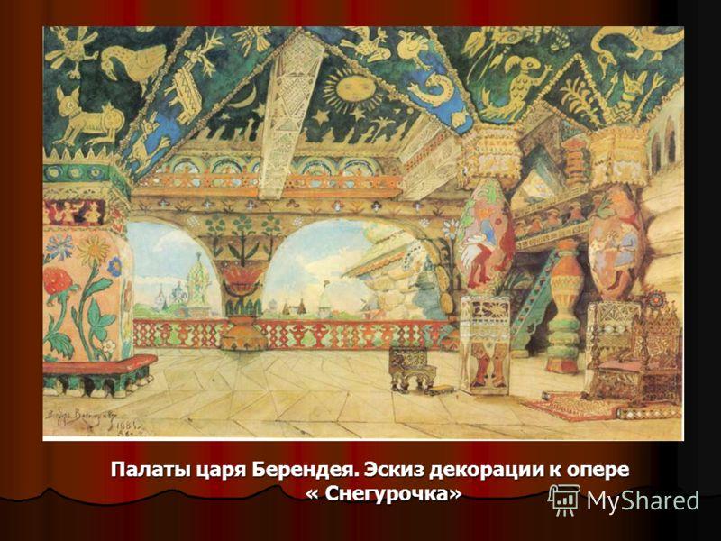 Палаты царя Берендея. Эскиз декорации к опере « Снегурочка»