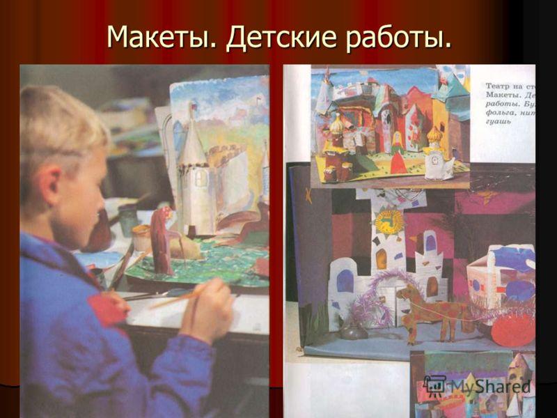 Макеты. Детские работы.