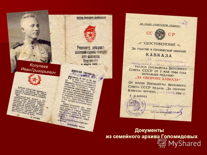 Документы из семейного архива Голомидовых Колупаев Иван Григорьевич