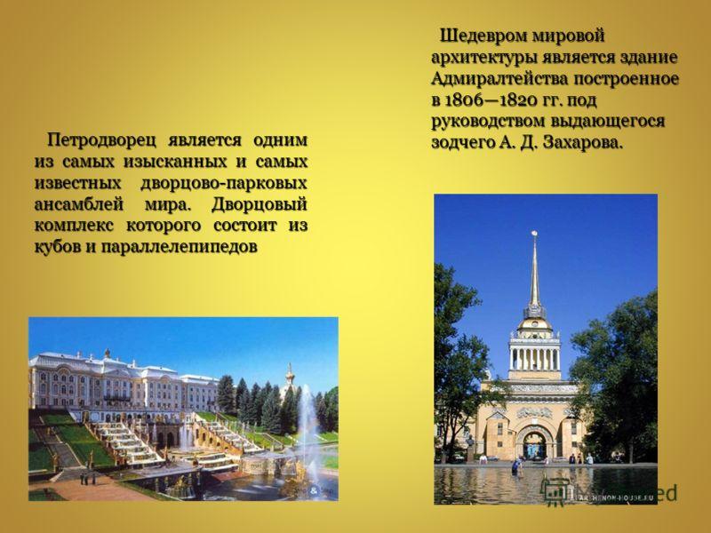 Петродворец является одним из самых изысканных и самых известных дворцово-парковых ансамблей мира. Дворцовый комплекс которого состоит из кубов и параллелепипедов Петродворец является одним из самых изысканных и самых известных дворцово-парковых анса