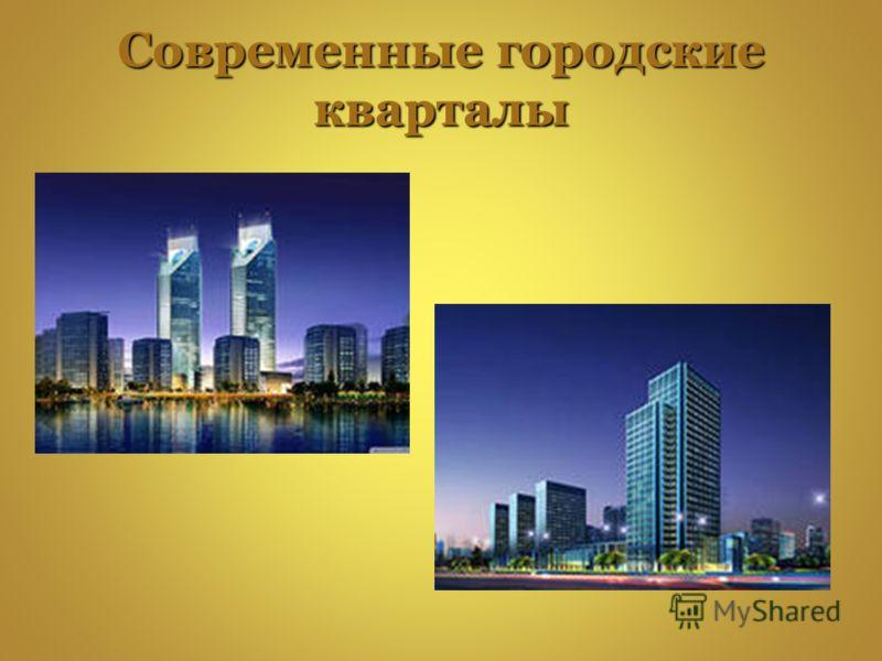 Современные городские кварталы