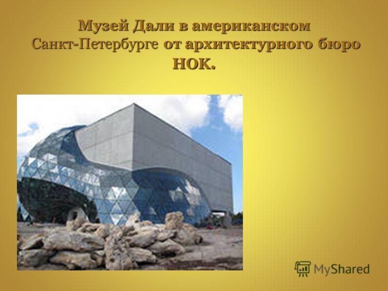 Музей Дали в американском Санкт-Петербурге от архитектурного бюро HOK.