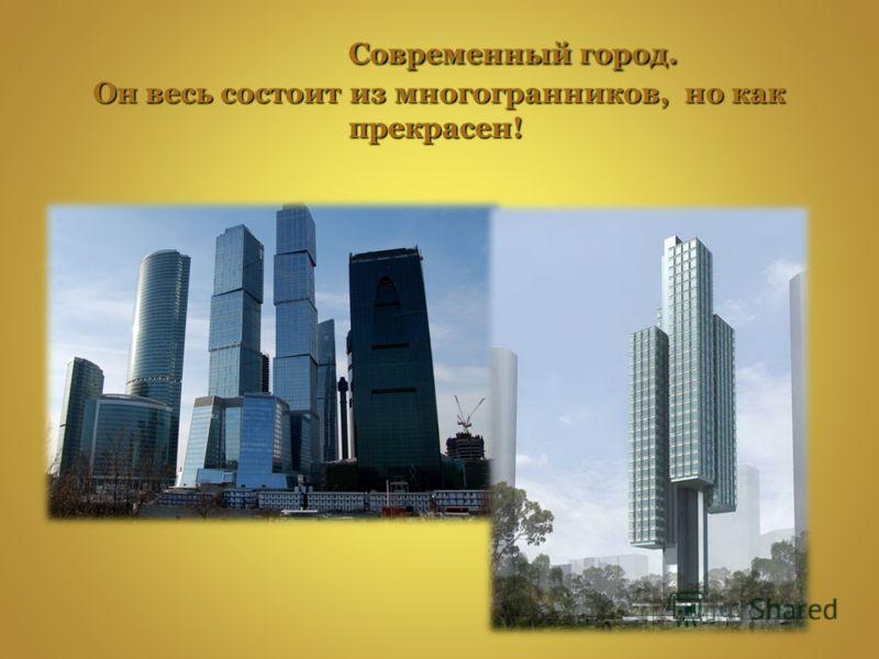 Современный город. Он весь состоит из многогранников, но как прекрасен! Современный город. Он весь состоит из многогранников, но как прекрасен!