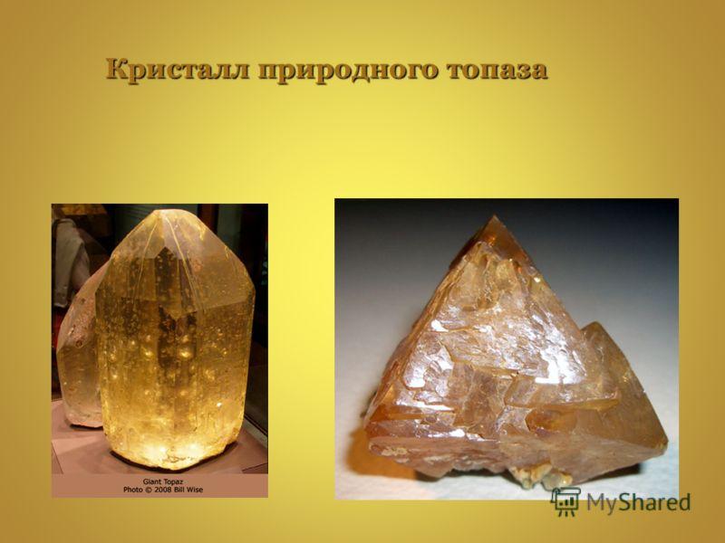 Кристалл природного топаза
