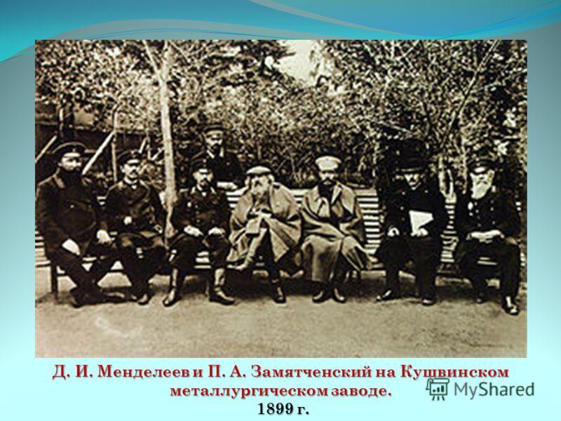 Д. И. Менделеев и П. А. Замятченский на Кушвинском металлургическом заводе. 1899 г. 1899 г.