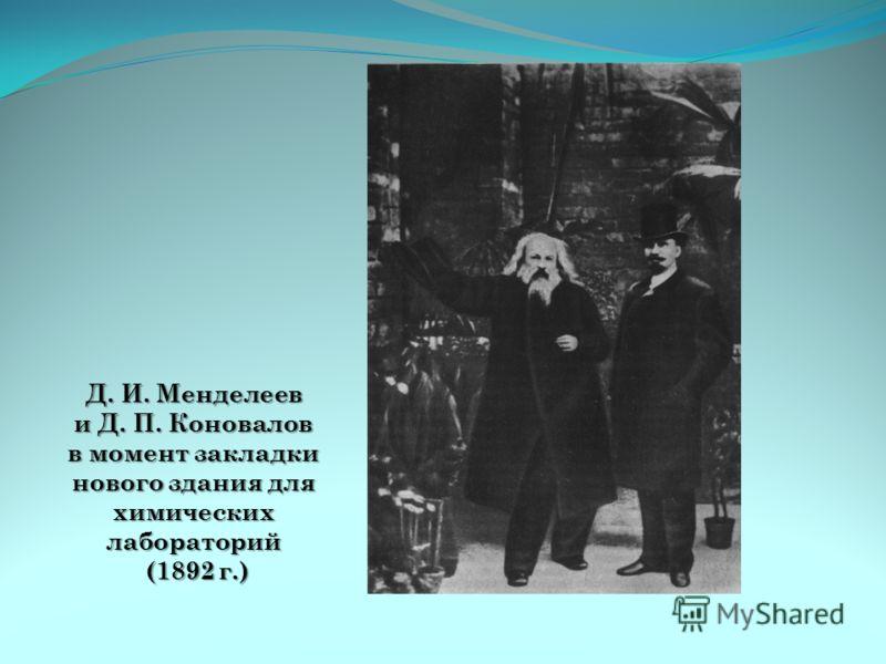 Д. И. Менделеев и Д. П. Коновалов в момент закладки нового здания для химических лабораторий (1892 г.) (1892 г.)