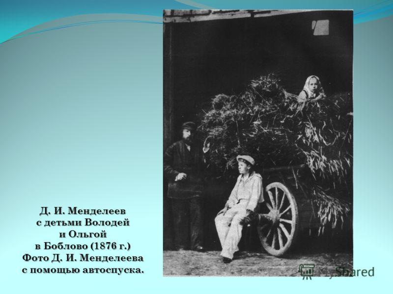 Д. И. Менделеев с детьми Володей и Ольгой в Боблово (1876 г.) Фото Д. И. Менделеева с помощью автоспуска.