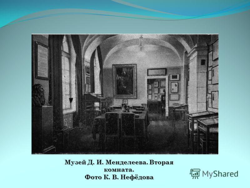 Музей Д. И. Менделеева. Вторая комната. Фото К. В. Нефёдова