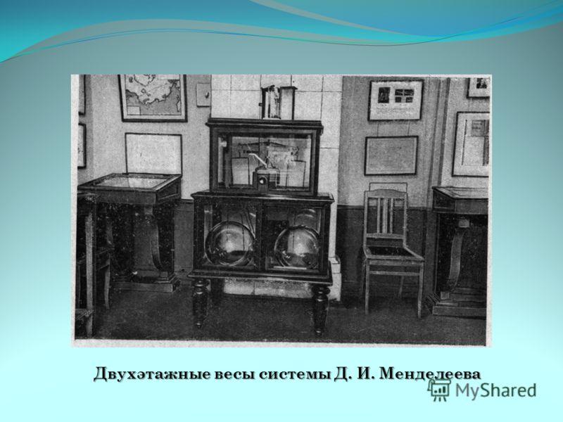 Двухэтажные весы системы Д. И. Менделеева
