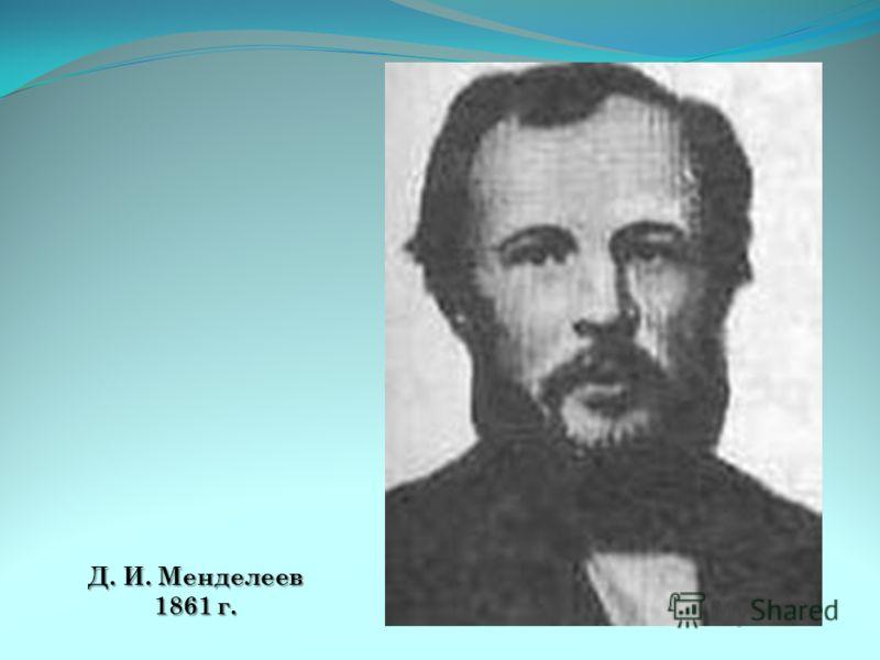 Д. И. Менделеев 1861 г.