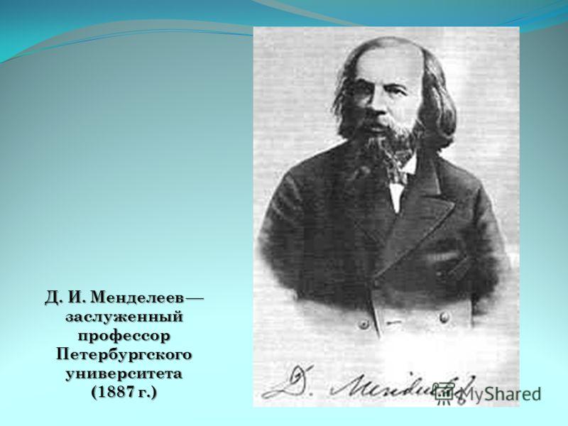 Д. И. Менделеев заслуженный профессор Петербургского университета (1887 г.)