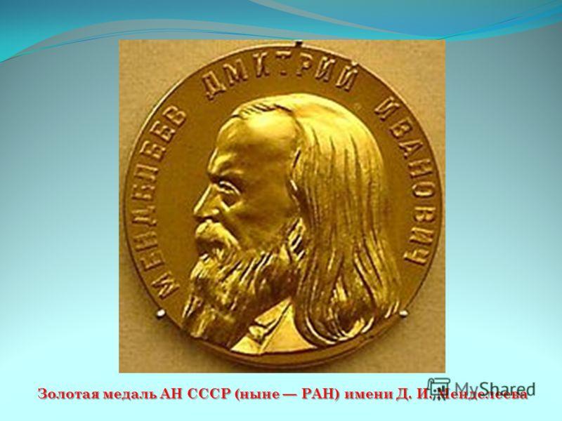Золотая медаль АН СССР (ныне РАН) имени Д. И. Менделеева