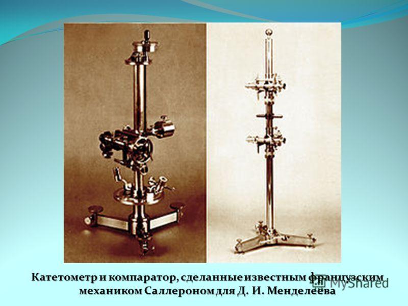 Катетометр и компаратор, сделанные известным французским механиком Саллероном для Д. И. Менделеева
