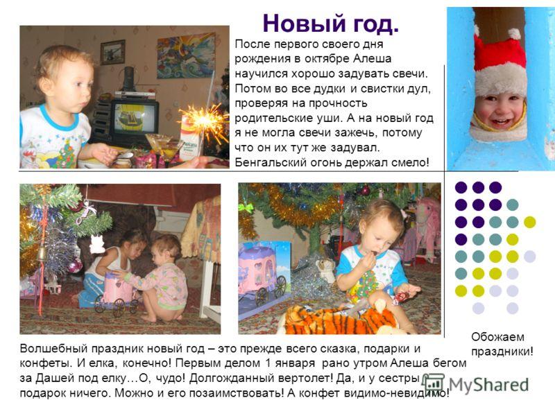 Это мои рисунки После первого своего дня рождения в октябре Алеша научился хорошо задувать свечи. Потом во все дудки и свистки дул, проверяя на прочность родительские уши. А на новый год я не могла свечи зажечь, потому что он их тут же задувал. Бенга