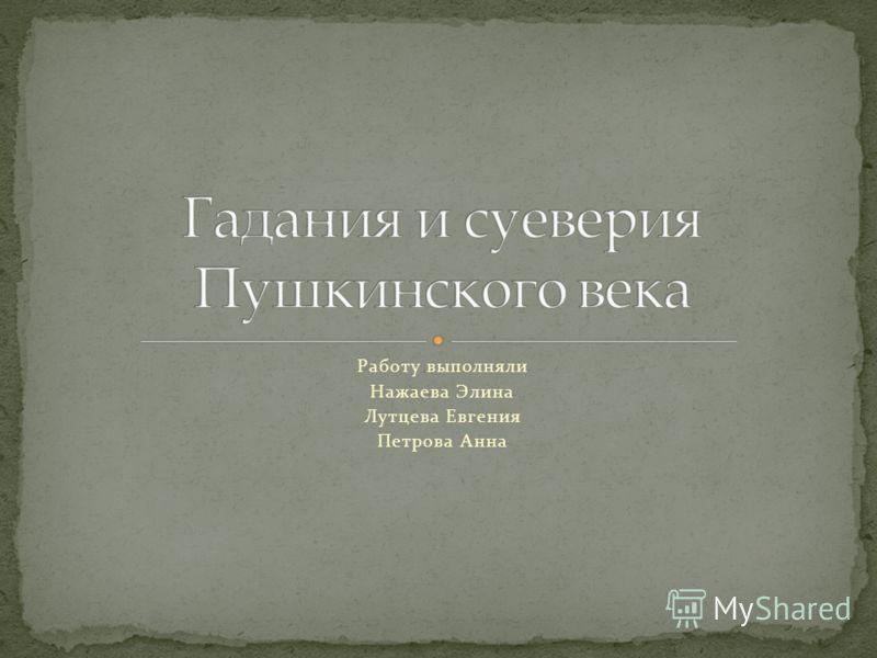 Работу выполняли Нажаева Элина Лутцева Евгения Петрова Анна