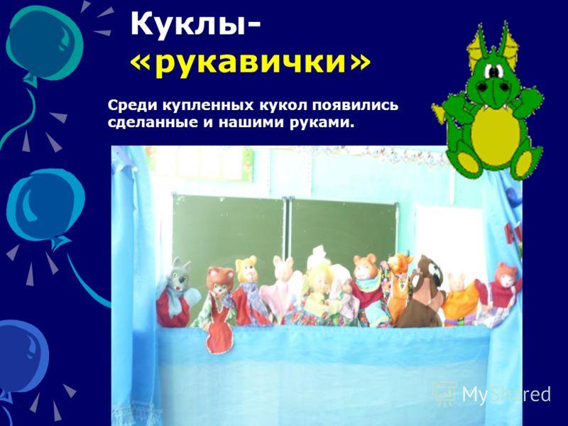 Куклы- «рукавички» Среди купленных кукол появились сделанные и нашими руками.