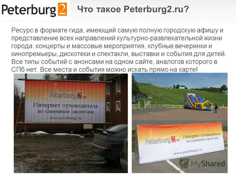 Что такое Peterburg2.ru? Ресурс в формате гида, имеющий самую полную городскую афишу и представление всех направлений культурно-развлекательной жизни города: концерты и массовые мероприятия, клубные вечеринки и кинопремьеры, дискотеки и спектакли, вы