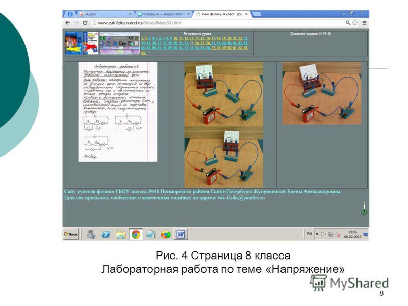 8 Рис. 4 Страница 8 класса Лабораторная работа по теме «Напряжение»