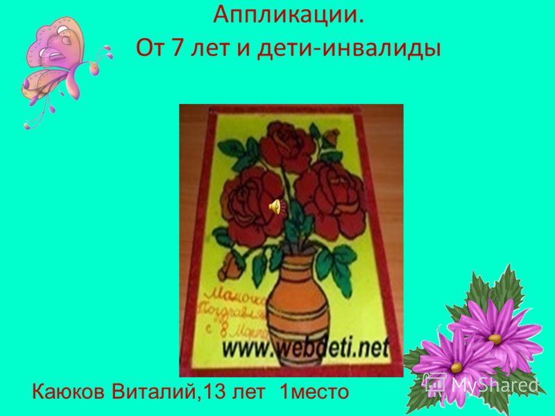 Положение конкурса 8 марта - Международный женский день. В этот день поздравляют мам, бабушек, сестер. Дарят цветы, украшения, необычные подарки и