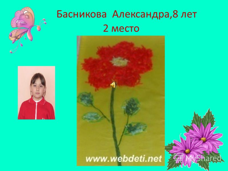 Гордеева Татьяна,7 лет 1место