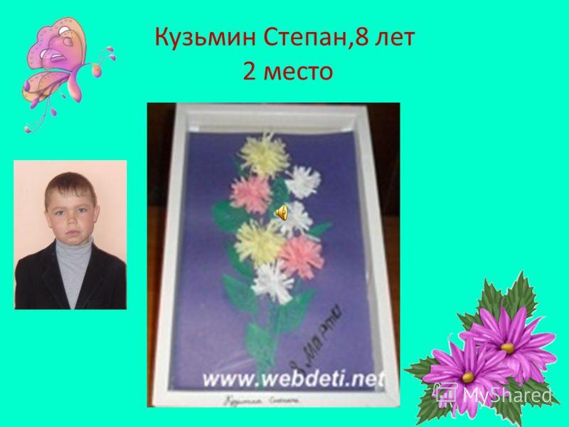 Басникова Александра,8 лет 2 место