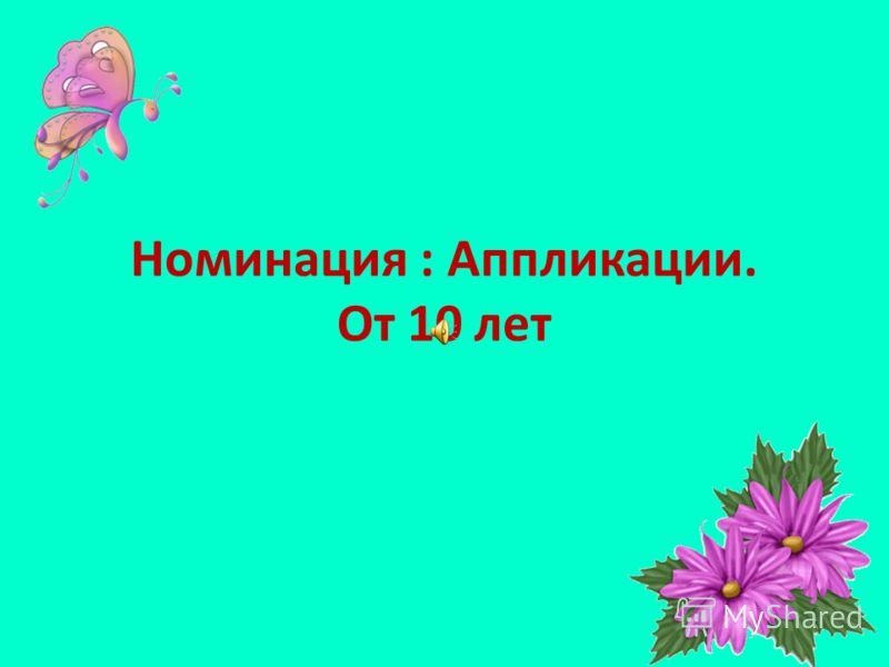 Кузьмин Степан,8 лет 2 место