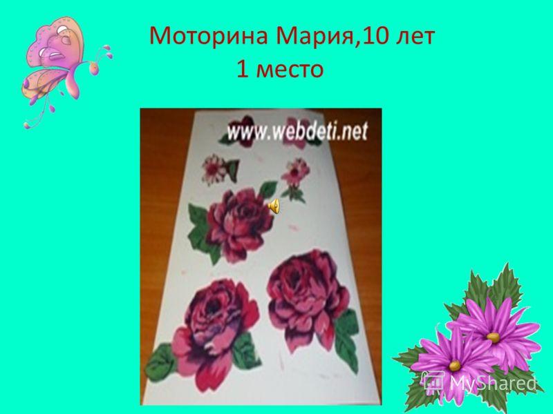 Афанасьева Татьяна,13 лет 1 место