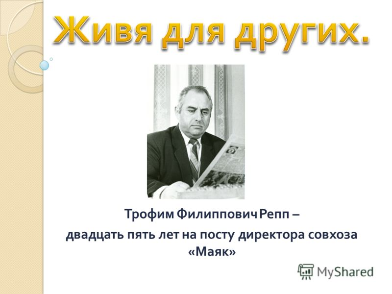 Трофим Филиппович Репп – двадцать пять лет на посту директора совхоза « Маяк »