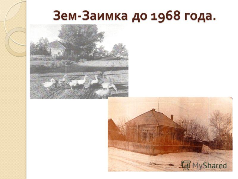 Зем - Заимка до 1968 года.