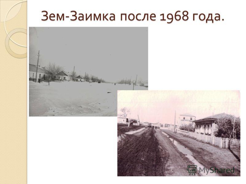 Зем - Заимка после 1968 года.