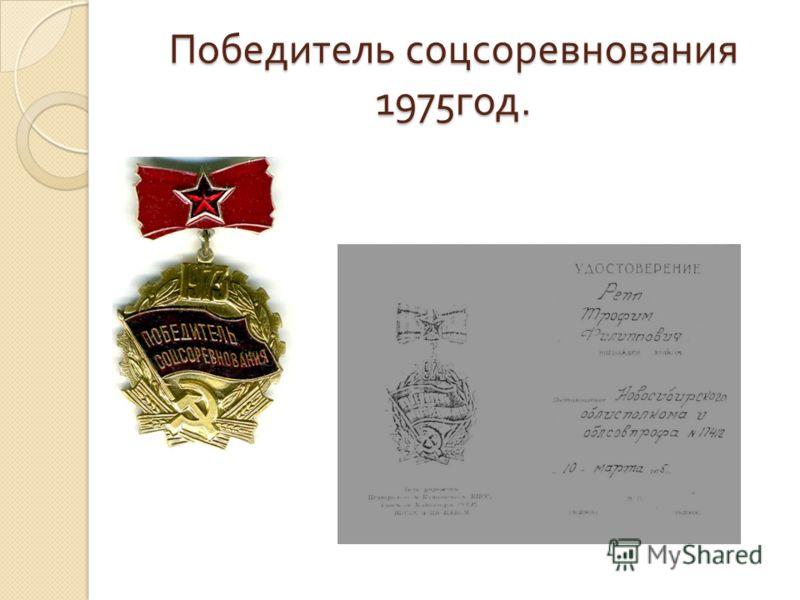 Победитель соцсоревнования 1975 год.