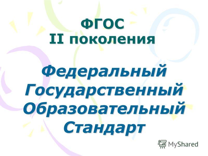 ФГОС II поколения Федеральный Государственный Образовательный Стандарт