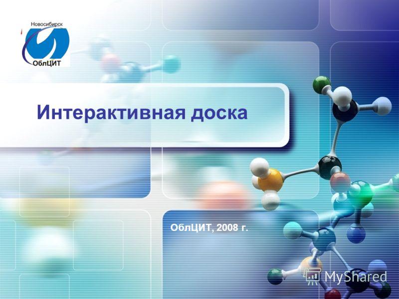 LOGO ОблЦИТ, 2008 г. Интерактивная доска