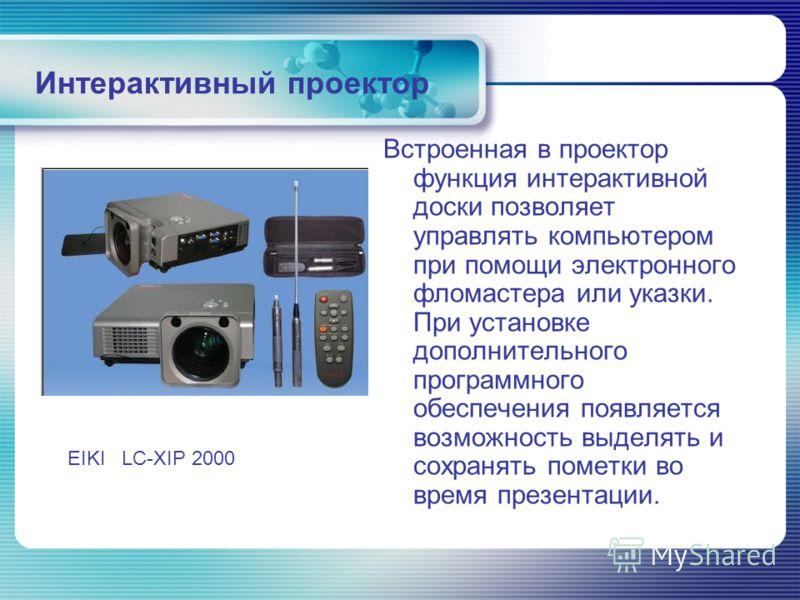 Встроенная в проектор функция интерактивной доски позволяет управлять компьютером при помощи электронного фломастера или указки. При установке дополнительного программного обеспечения появляется возможность выделять и сохранять пометки во время презе
