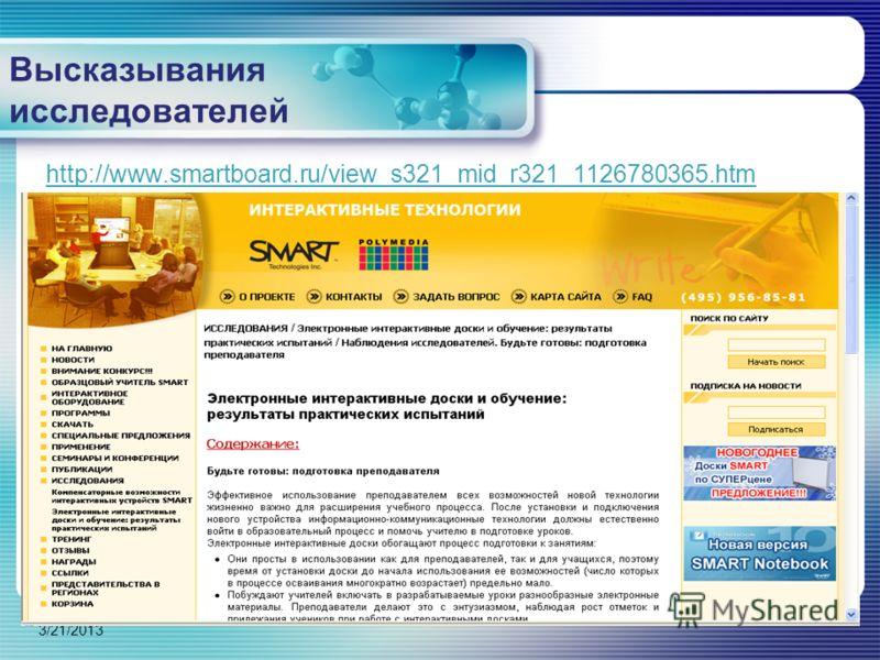 Высказывания исследователей http://www.smartboard.ru/view_s321_mid_r321_1126780365.htm 3/21/2013