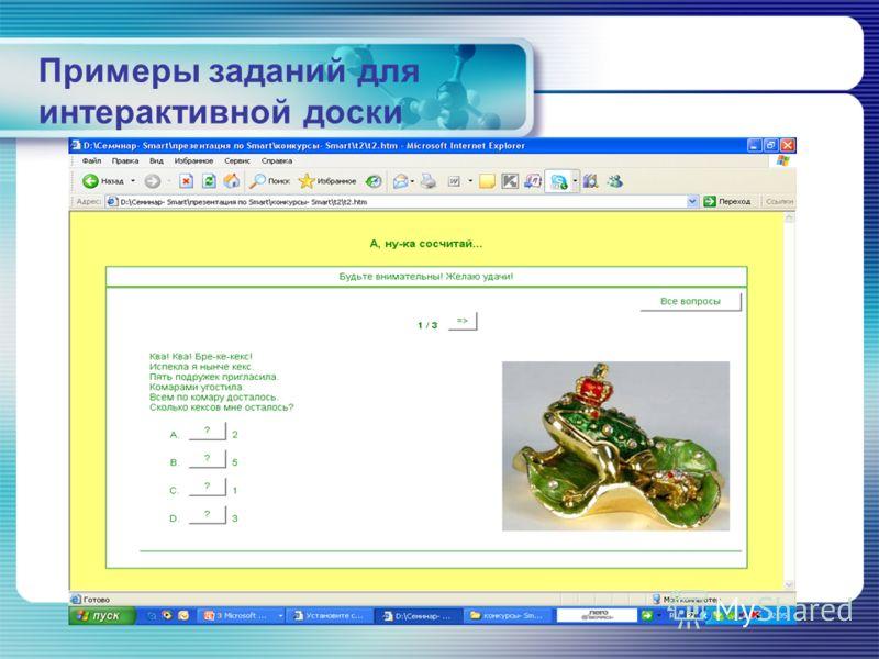 Примеры заданий для интерактивной доски