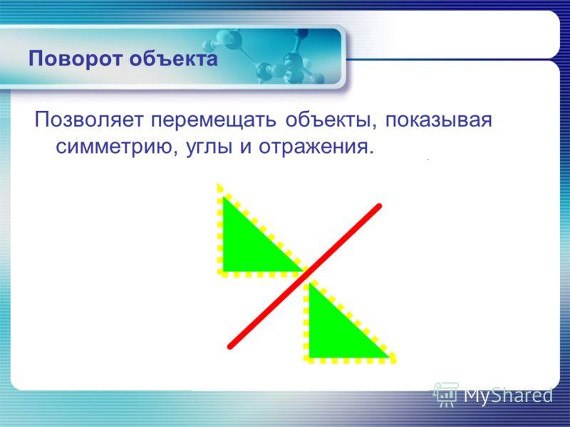 Поворот объекта Позволяет перемещать объекты, показывая симметрию, углы и отражения.