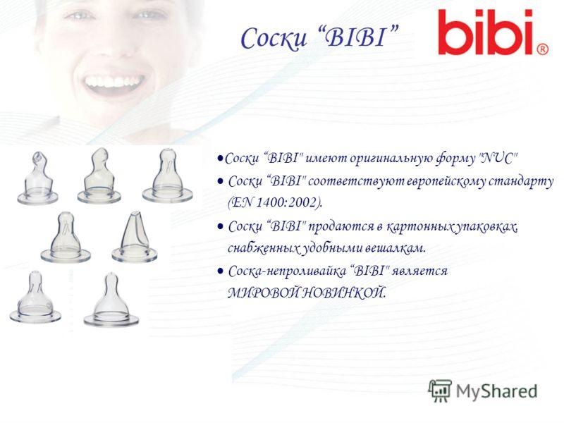 Соски BIBI Cоски BIBI имеют оригинальную форму NUC Cоски BIBI соответствуют европейскому стандарту (EN 1400:2002). Cоски BIBI продаются в картонных упаковках, снабженных удобными вешалкам. Соска-непроливайка BIBI является МИРОВОЙ НОВИНКОЙ.