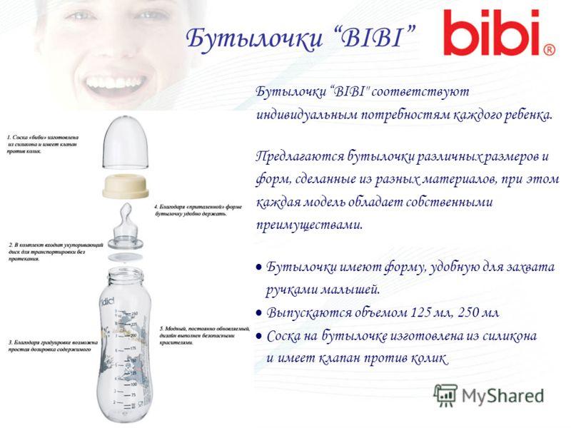 Бутылочки BIBI Бутылочки BIBI