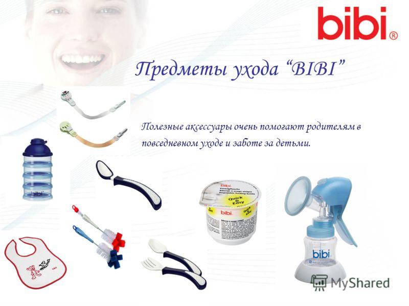Предметы ухода BIBI Полезные аксессуары очень помогают родителям в повседневном уходе и заботе за детьми.