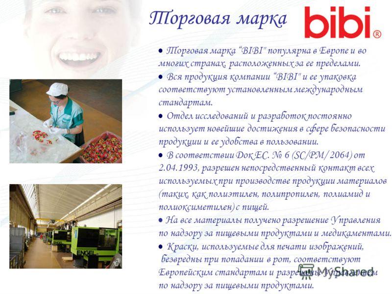 Торговая марка Торговая марка BIBI