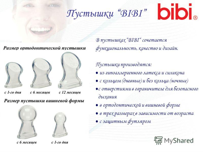 Пустышки BIBI В пустышках BIBI сочетается функциональность, качество и дизайн. Пустышки производятся: из гипоаллергенного латекса и силикона с кольцом (дневные) и без кольца (ночные) с отверстиями в ограничителе для безопасного дыхания в ортодонтичес