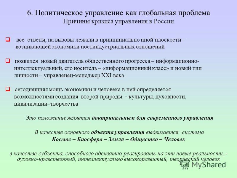 6. Политическое управление как глобальная проблема Причины кризиса управления в России все ответы, на вызовы лежали в принципиально иной плоскости – возникающей экономики постиндустриальных отношений появился новый двигатель общественного прогресса –