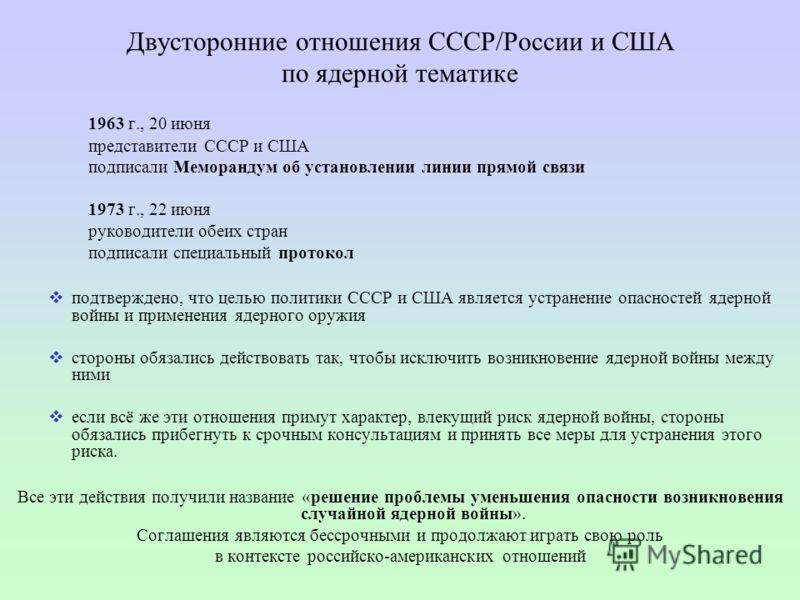 Двусторонние отношения СССР/России и США по ядерной тематике 1963 г., 20 июня представители СССР и США подписали Меморандум об установлении линии прямой связи 1973 г., 22 июня руководители обеих стран подписали специальный протокол подтверждено, что