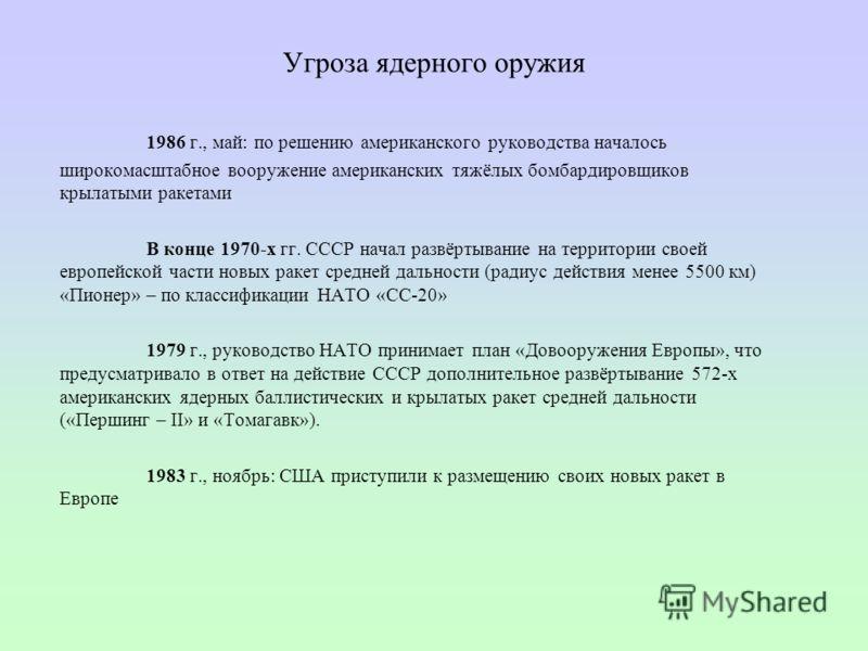 Угроза ядерного оружия 1986 г., май: по решению американского руководства началось широкомасштабное вооружение американских тяжёлых бомбардировщиков крылатыми ракетами В конце 1970-х гг. СССР начал развёртывание на территории своей европейской части
