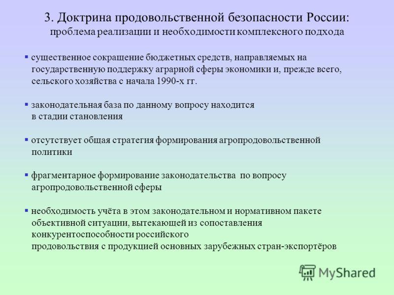 3. Доктрина продовольственной безопасности России: проблема реализации и необходимости комплексного подхода существенное сокращение бюджетных средств, направляемых на государственную поддержку аграрной сферы экономики и, прежде всего, сельского хозяй