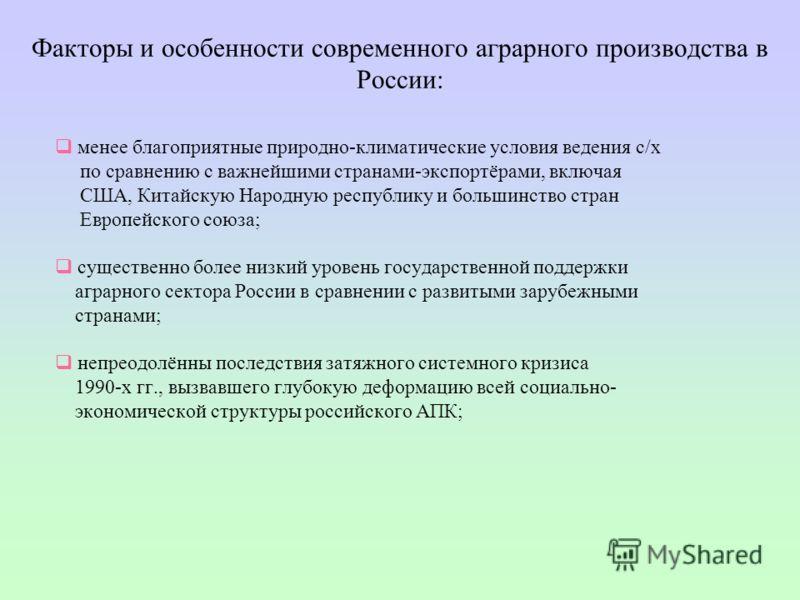 Факторы и особенности современного аграрного производства в России: менее благоприятные природно-климатические условия ведения с/х по сравнению с важнейшими странами-экспортёрами, включая США, Китайскую Народную республику и большинство стран Европей